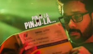 Pinjula Pinjula single track mp3 audio songs