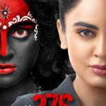 நந்திதா ஸ்வேதா நடிக்கும்  IPC 376
