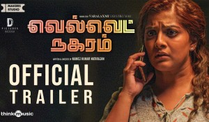 Velvet Nagaram Trailer 2 mp3 audio songs