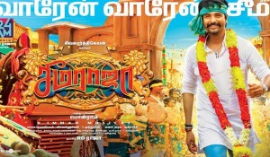 Seema Raja mp3 audio songs