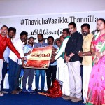 uyir kodu cauvery album launch photos